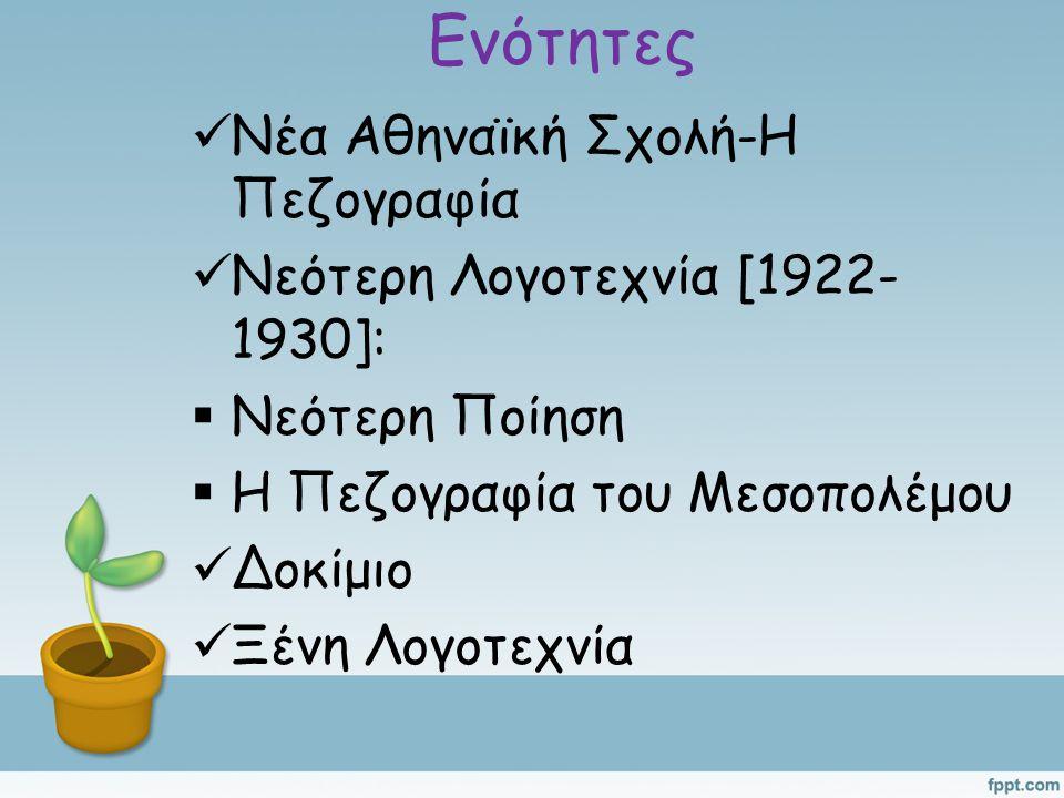 Ενότητες Νέα Αθηναϊκή Σχολή-Η Πεζογραφία Νεότερη Λογοτεχνία [1922- 1930]:  Νεότερη Ποίηση  Η Πεζογραφία του Μεσοπολέμου Δοκίμιο Ξένη Λογοτεχνία