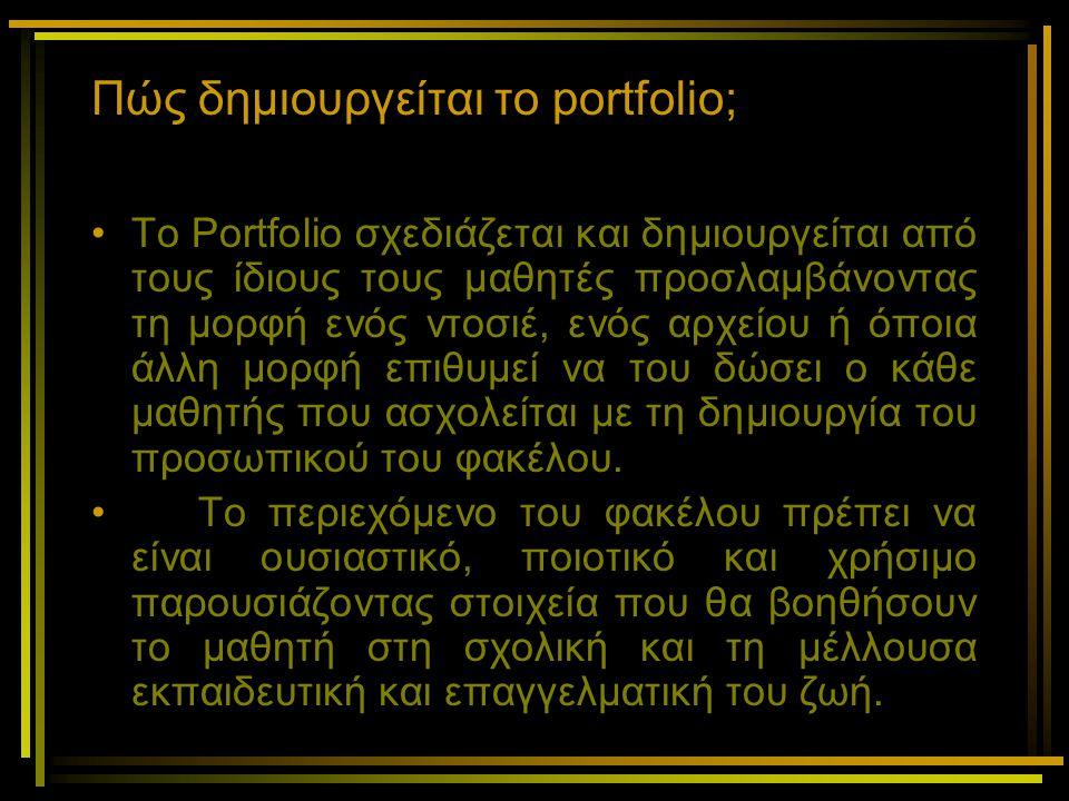 Πώς δημιουργείται το portfolio; Το Portfolio σχεδιάζεται και δημιουργείται από τους ίδιους τους μαθητές προσλαμβάνοντας τη μορφή ενός ντοσιέ, ενός αρχ