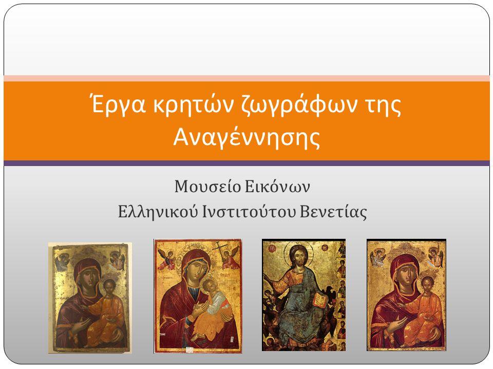 Μουσείο Εικόνων Ελληνικού Ινστιτούτου Βενετίας Έργα κρητών ζωγράφων της Αναγέννησης