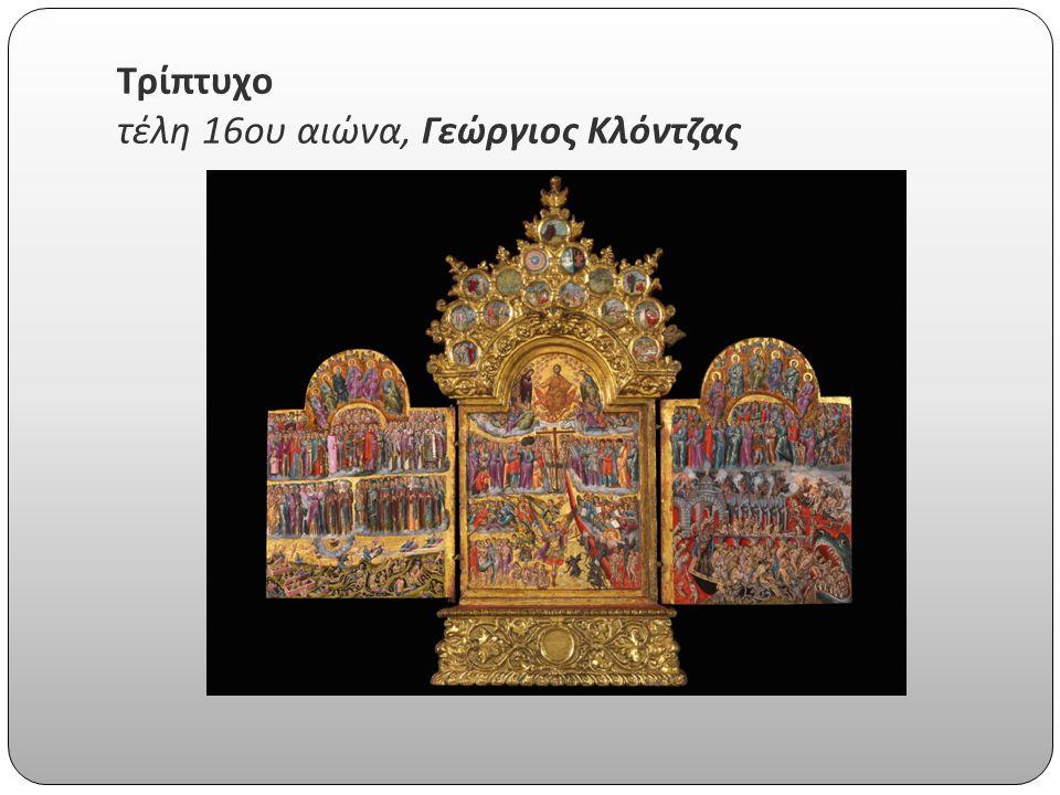 Τρίπτυχο τέλη 16 ου αιώνα, Γεώργιος Κλόντζας