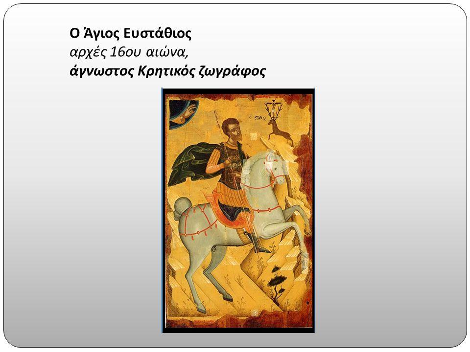 Ο Άγιος Ευστάθιος αρχές 16 ου αιώνα, άγνωστος Κρητικός ζωγράφος
