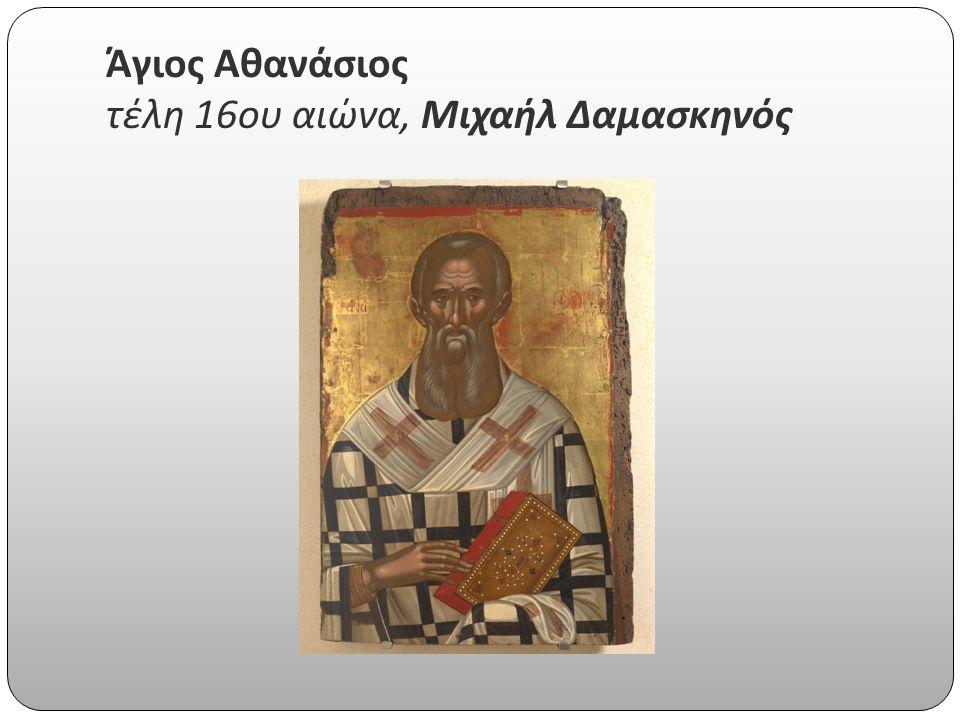 Άγιος Αθανάσιος τέλη 16 ου αιώνα, Μιχαήλ Δαμασκηνός