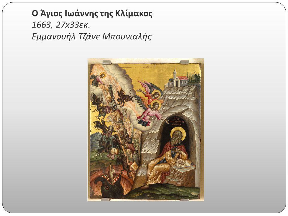 Ο Άγιος Ιωάννης της Κλίμακος 1663, 27x33 εκ. Εμμανουήλ Τζάνε Μπουνιαλής