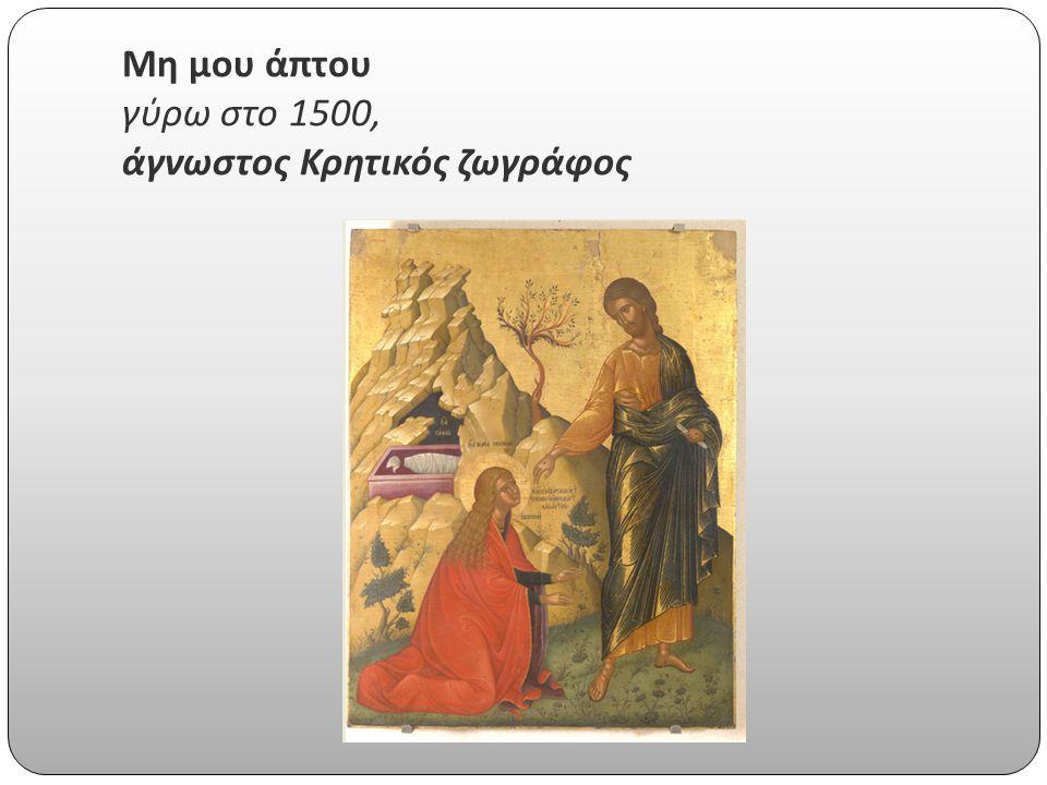 Μη μου άπτου γύρω στο 1500, άγνωστος Κρητικός ζωγράφος