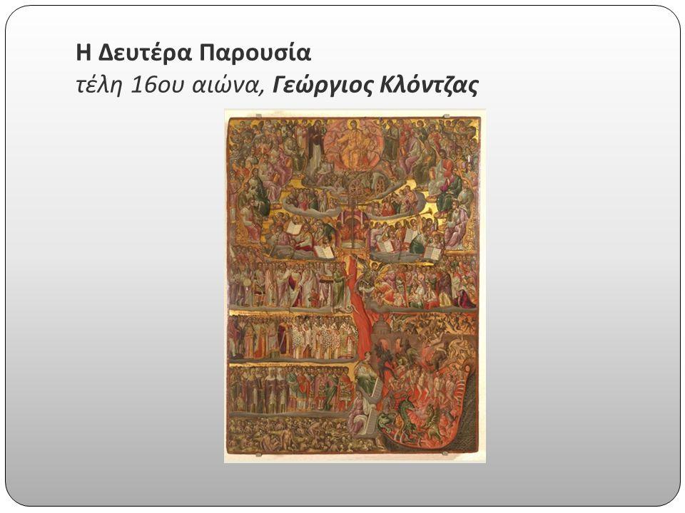 Η Δευτέρα Παρουσία τέλη 16 ου αιώνα, Γεώργιος Κλόντζας
