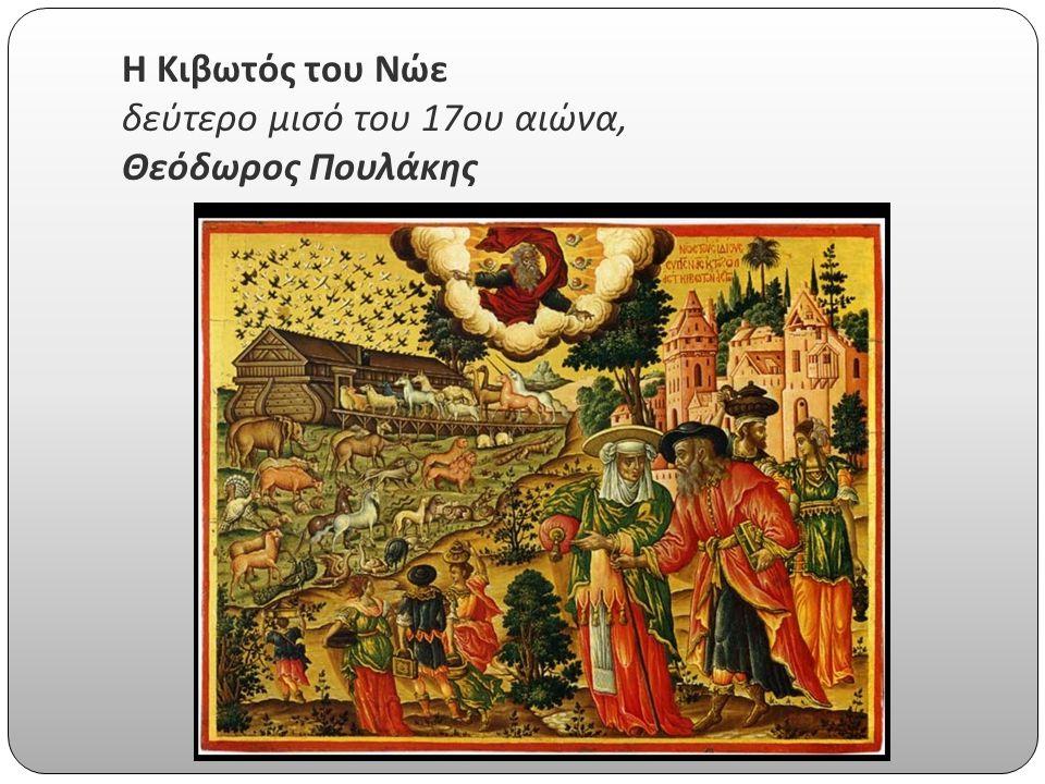 Το μαρτύριο του Αγίου Δημητρίου δεύτερο μισό 15 ου αιώνα, άγνωστος ζωγράφος του Χάνδακα