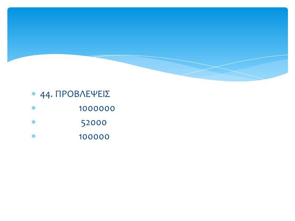  44. ΠΡΟΒΛΕΨΕΙΣ  1000000  52000  100000