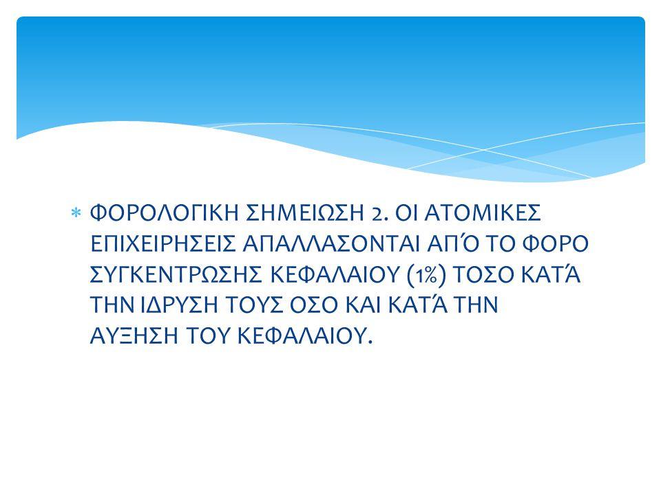  ΦΟΡΟΛΟΓΙΚΗ ΣΗΜΕΙΩΣΗ 2.