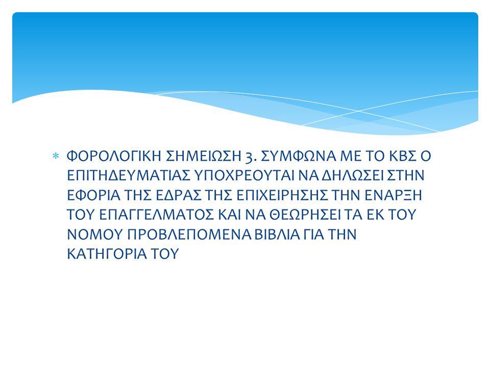  ΦΟΡΟΛΟΓΙΚΗ ΣΗΜΕΙΩΣΗ 3.
