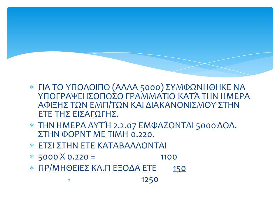  ΓΙΑ ΤΟ ΥΠΟΛΟΙΠΟ (ΑΛΛΑ 5000) ΣΥΜΦΩΝΗΘΗΚΕ ΝΑ ΥΠΟΓΡΑΨΕΙ ΙΣΟΠΟΣΟ ΓΡΑΜΜΑΤΙΟ ΚΑΤΆ ΤΗΝ ΗΜΕΡΑ ΑΦΙΞΗΣ ΤΩΝ ΕΜΠ/ΤΩΝ ΚΑΙ ΔΙΑΚΑΝΟΝΙΣΜΟΥ ΣΤΗΝ ΕΤΕ ΤΗΣ ΕΙΣΑΓΩΓΗΣ. 