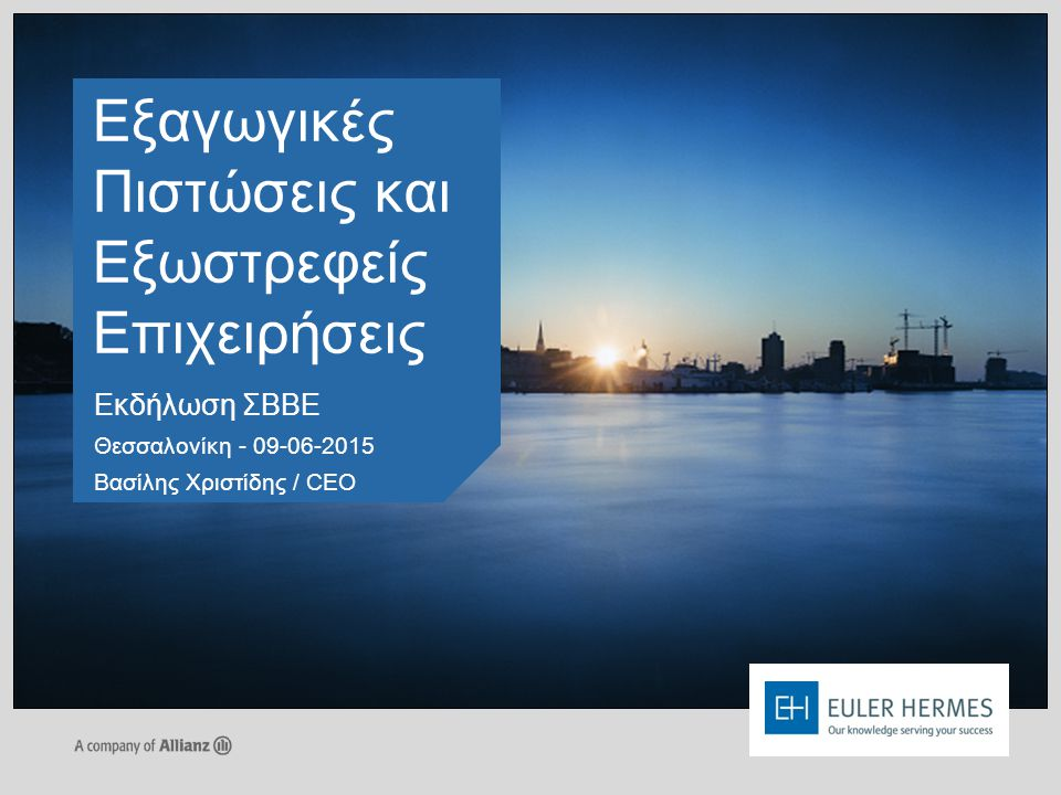 Εκδήλωση ΣΒΒΕ Θεσσαλονίκη - 09-06-2015 Βασίλης Χριστίδης / CEO Εξαγωγικές Πιστώσεις και Εξωστρεφείς Επιχειρήσεις