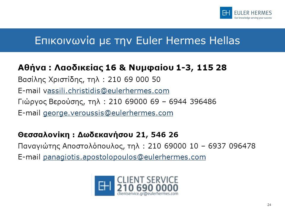 24 Επικοινωνία με την Euler Hermes Hellas Αθήνα : Λαοδικείας 16 & Νυμφαίου 1-3, 115 28 Βασίλης Χριστίδης, τηλ : 210 69 000 50 E-mail vassili.christidis@eulerhermes.comassili.christidis@eulerhermes.com Γιώργος Βερούσης, τηλ : 210 69000 69 – 6944 396486 E-mail george.veroussis@eulerhermes.comgeorge.veroussis@eulerhermes.com Θεσσαλονίκη : Δωδεκανήσου 21, 546 26 Παναγιώτης Αποστολόπουλος, τηλ : 210 69000 10 – 6937 096478 E-mail panagiotis.apostolopoulos@eulerhermes.companagiotis.apostolopoulos@eulerhermes.com