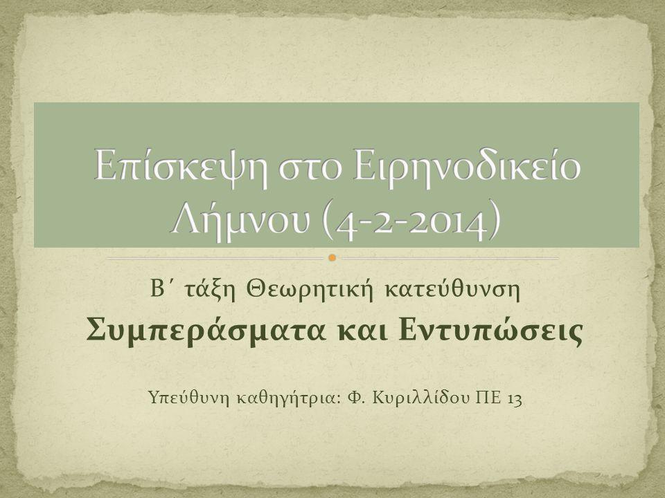 Β΄ τάξη Θεωρητική κατεύθυνση Συμπεράσματα και Εντυπώσεις Υπεύθυνη καθηγήτρια: Φ. Κυριλλίδου ΠΕ 13
