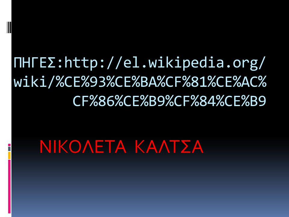 ΠΗΓΕΣ:http://el.wikipedia.org/ wiki/%CE%93%CE%BA%CF%81%CE%AC% CF%86%CE%B9%CF%84%CE%B9 ΝΙΚΟΛΕΤΑ ΚΑΛΤΣΑ