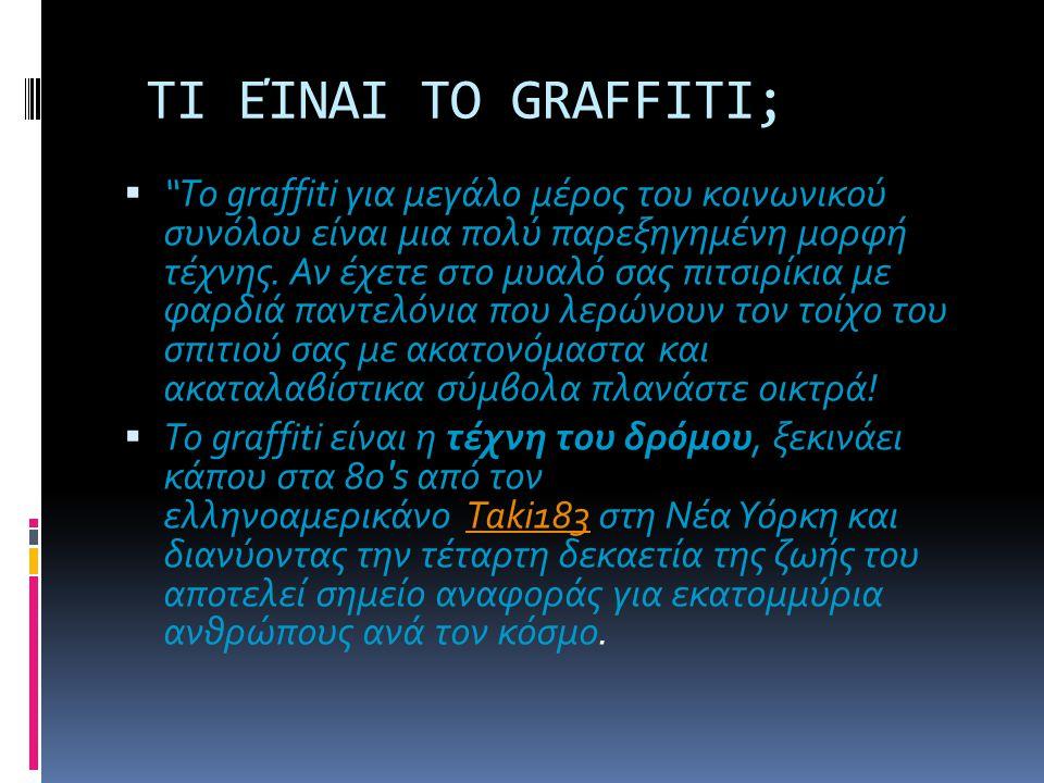 """ΤΙ ΕΊΝΑΙ ΤΟ GRAFFITI;  """"Το graffiti για μεγάλο μέρος του κοινωνικού συνόλου είναι μια πολύ παρεξηγημένη μορφή τέχνης. Αν έχετε στο μυαλό σας πιτσιρίκ"""