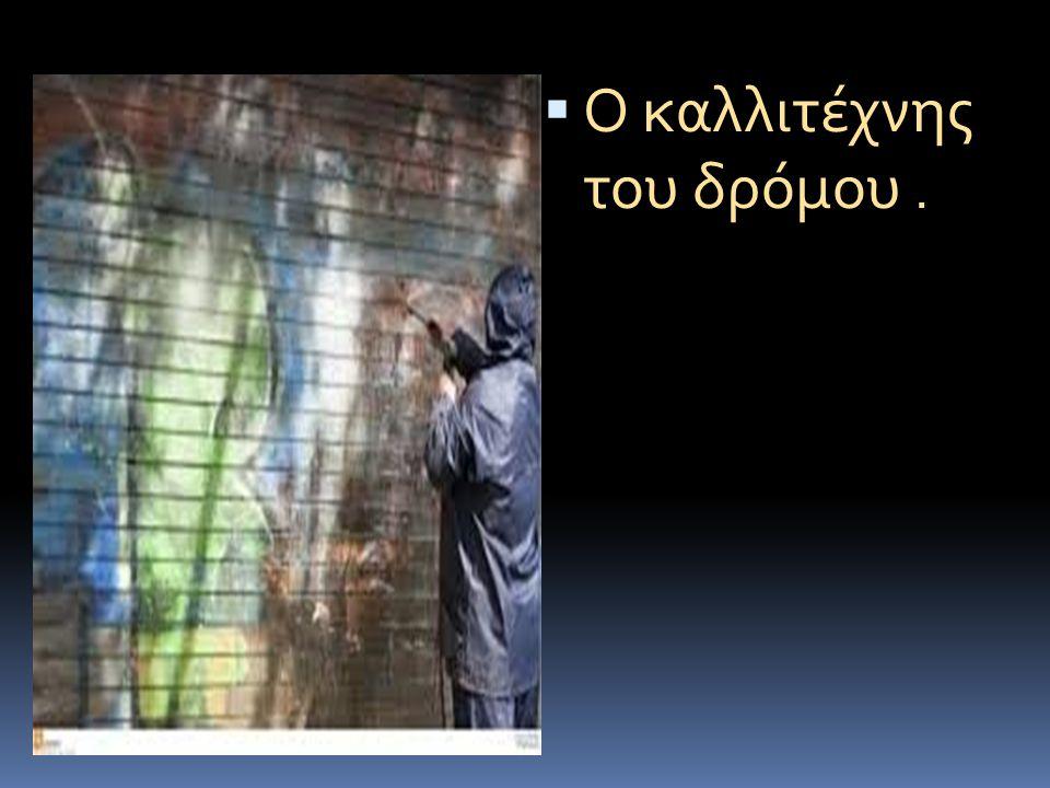  Ο καλλιτέχνης του δρόμου.