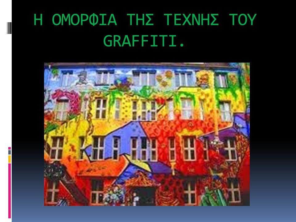 Η ΟΜΟΡΦΙΑ ΤΗΣ ΤΕΧΝΗΣ ΤΟΥ GRAFFITI.