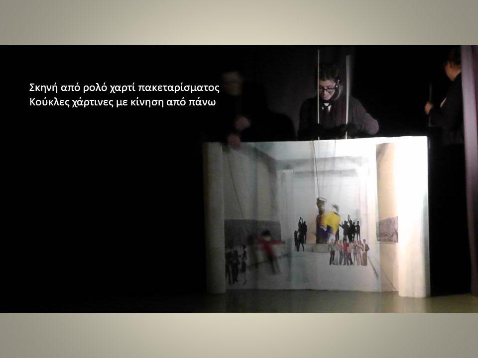 Σκηνή από ρολό χαρτί πακεταρίσματος Κούκλες χάρτινες με κίνηση από πάνω