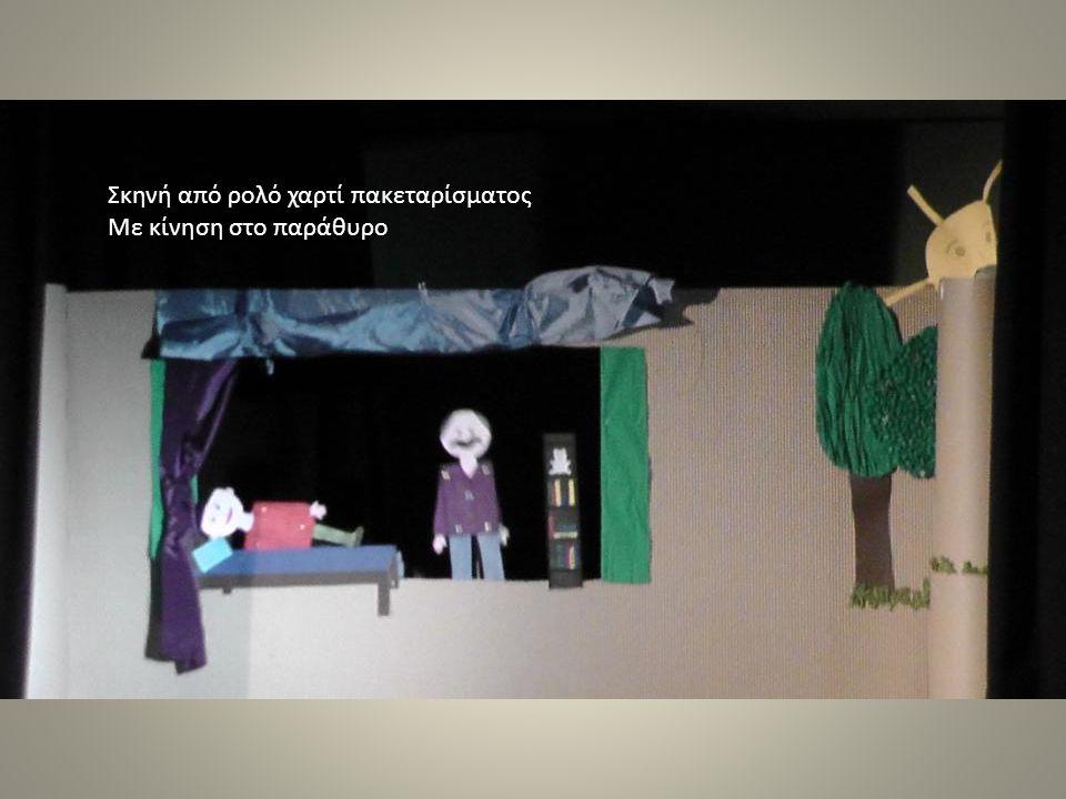 Σκηνή από ρολό χαρτί πακεταρίσματος Με κίνηση στο παράθυρο