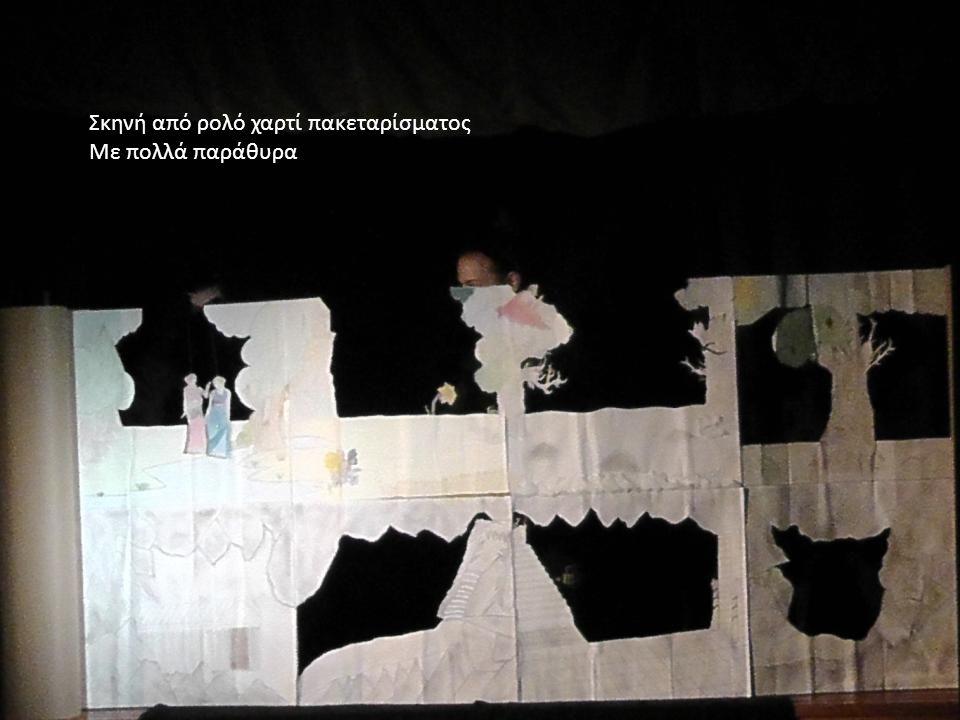 Σκηνή από ρολό χαρτί πακεταρίσματος Με πολλά παράθυρα