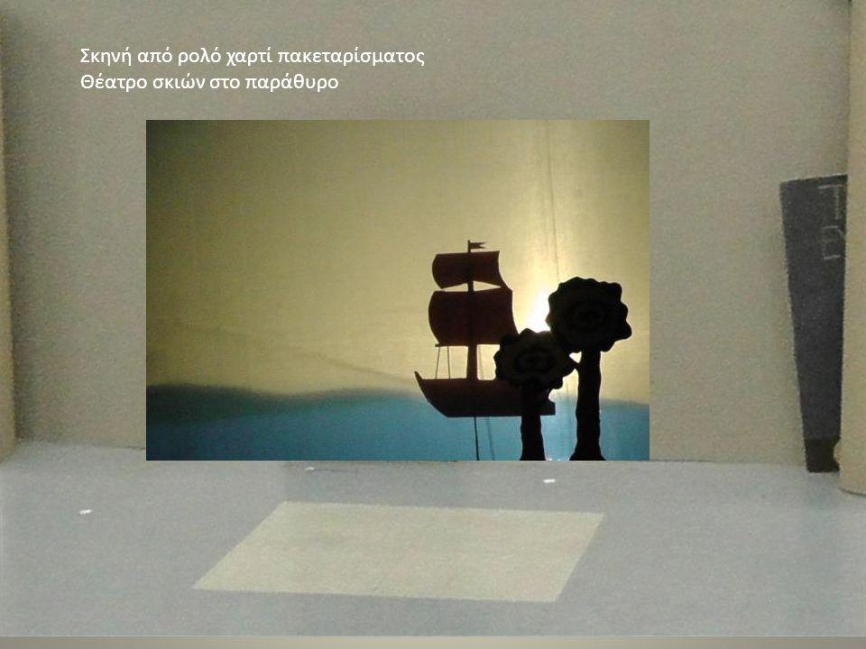 Σκηνή από ρολό χαρτί πακεταρίσματος Θέατρο σκιών στο παράθυρο