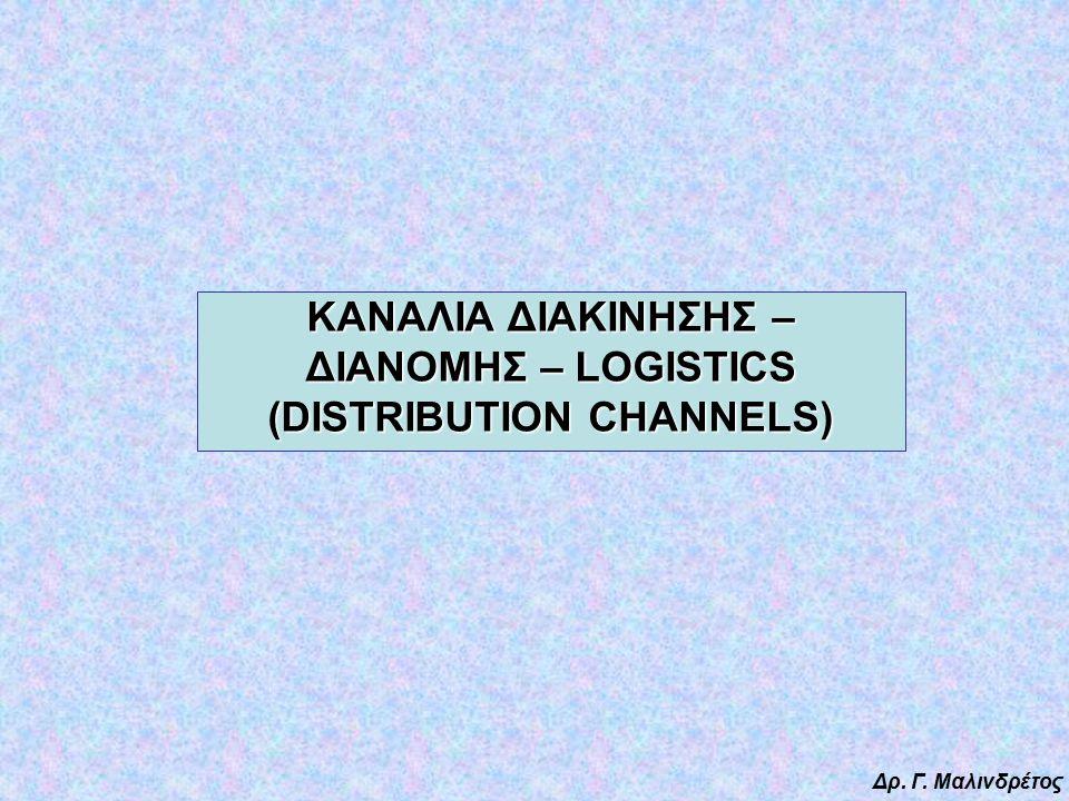 Δρ. Γ. Μαλινδρέτος ΚΑΝΑΛΙΑ ΔΙΑΚΙΝΗΣΗΣ – ΔΙΑΝΟΜΗΣ – LOGISTICS (DISTRIBUTION CHANNELS)