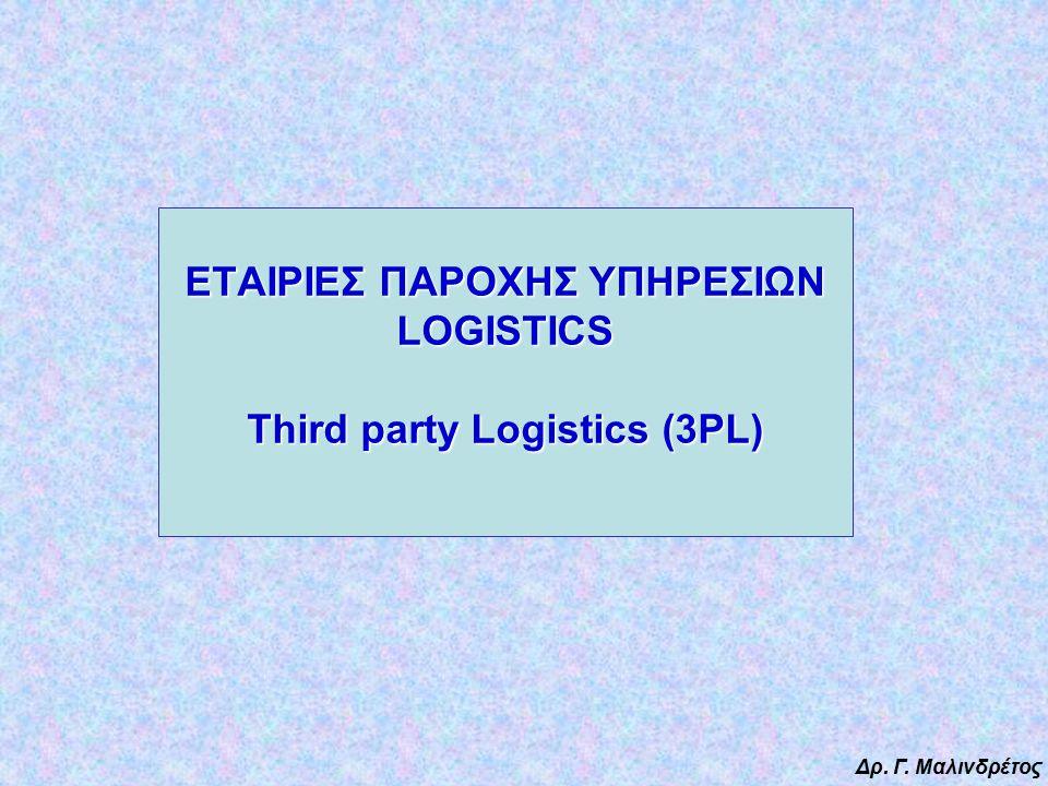 ΕΤΑΙΡΙΕΣ ΠΑΡΟΧΗΣ ΥΠΗΡΕΣΙΩΝ LOGISTICS Third party Logistics (3PL)