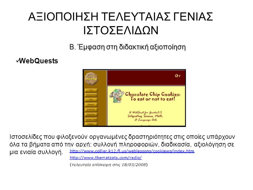 ΑΞΙΟΠΟΙΗΣΗ ΤΕΛΕΥΤΑΙΑΣ ΓΕΝΙΑΣ ΙΣΤΟΣΕΛΙΔΩΝ WebQuests B.