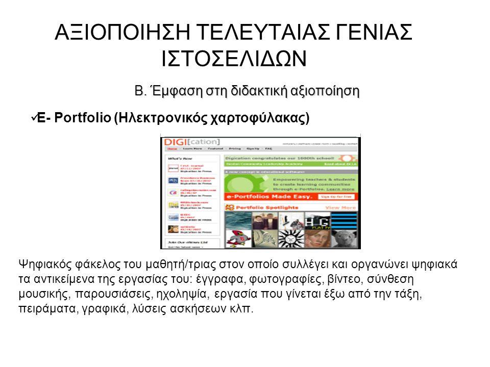 ΑΞΙΟΠΟΙΗΣΗ ΤΕΛΕΥΤΑΙΑΣ ΓΕΝΙΑΣ ΙΣΤΟΣΕΛΙΔΩΝ E- Portfolio (Ηλεκτρονικός χαρτοφύλακας) B.