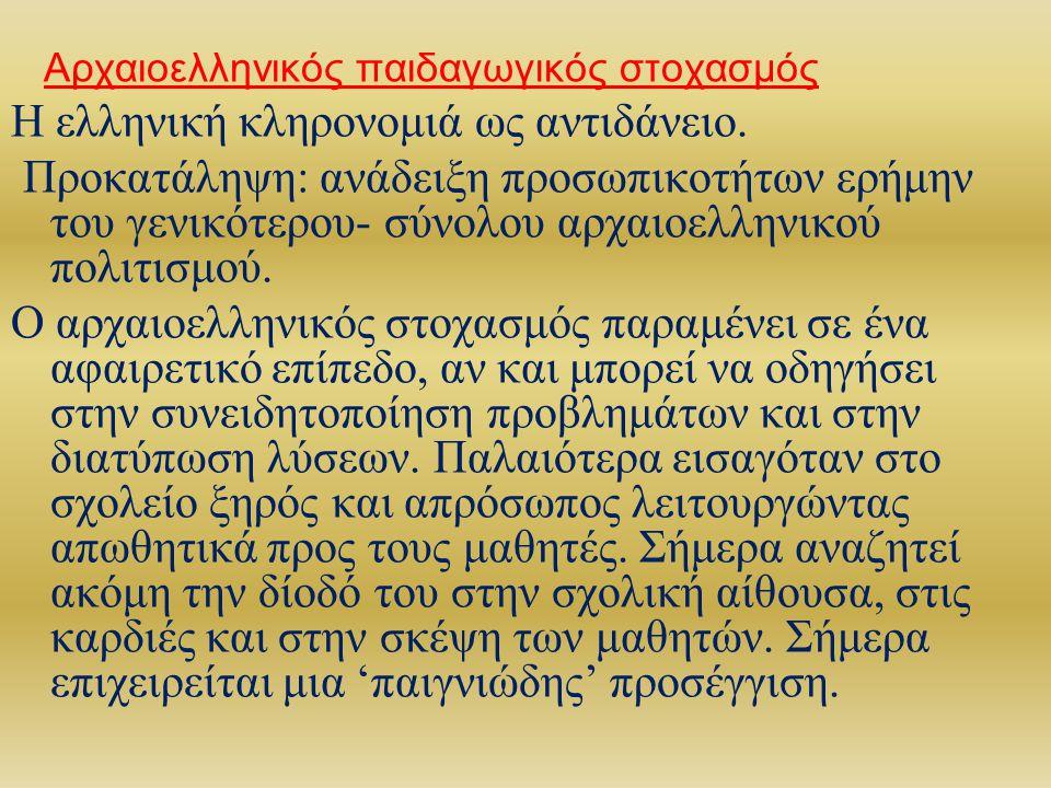 Αρχαιοελληνικός παιδαγωγικός στοχασμός Η ελληνική κληρονομιά ως αντιδάνειο. Προκατάληψη: ανάδειξη προσωπικοτήτων ερήμην του γενικότερου- σύνολου αρχαι
