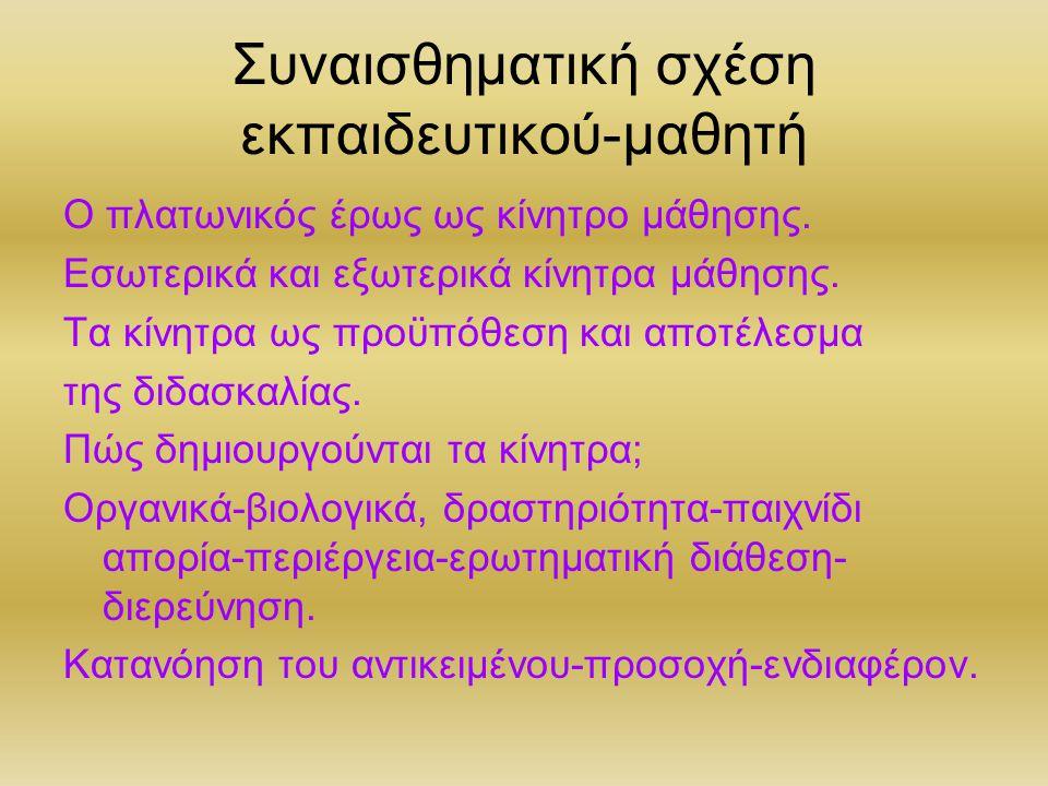 Συναισθηματική σχέση εκπαιδευτικού-μαθητή Ο πλατωνικός έρως ως κίνητρο μάθησης. Εσωτερικά και εξωτερικά κίνητρα μάθησης. Τα κίνητρα ως προϋπόθεση και