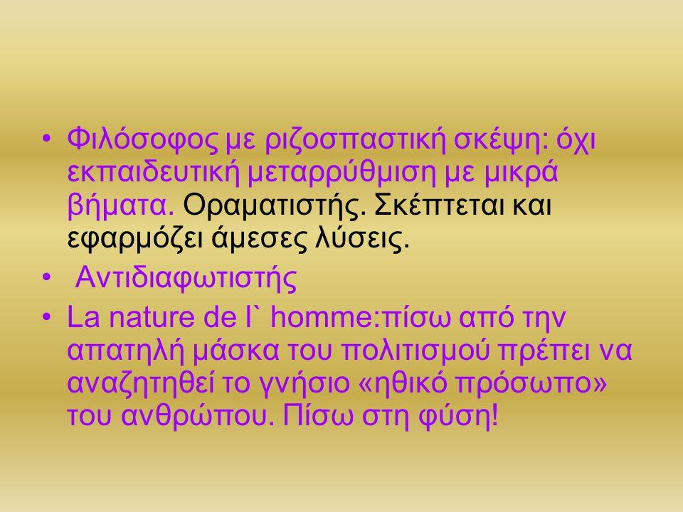 Rousseau: θέλετε να πάρετε μιαν ιδέα για τη δημόσια εκπαίδευση;Τότε διαβάστε την «Πολιτεία» του Πλάτωνα.