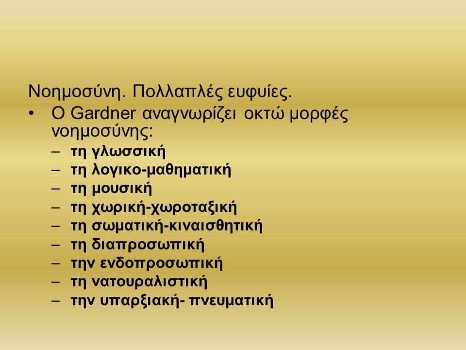 Νοημοσύνη. Πολλαπλές ευφυίες. Ο Gardner αναγνωρίζει οκτώ μορφές νοημοσύνης: –τη γλωσσική –τη λογικο-μαθηματική –τη μουσική –τη χωρική-χωροταξική –τη σ