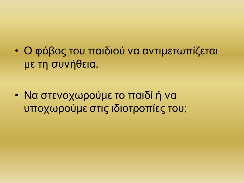 Το περιστατικό με τον Μ.Αλέξανδρο: πού έγκειται η ανδρεία; Η καταστροφική επίδραση των μύθων.