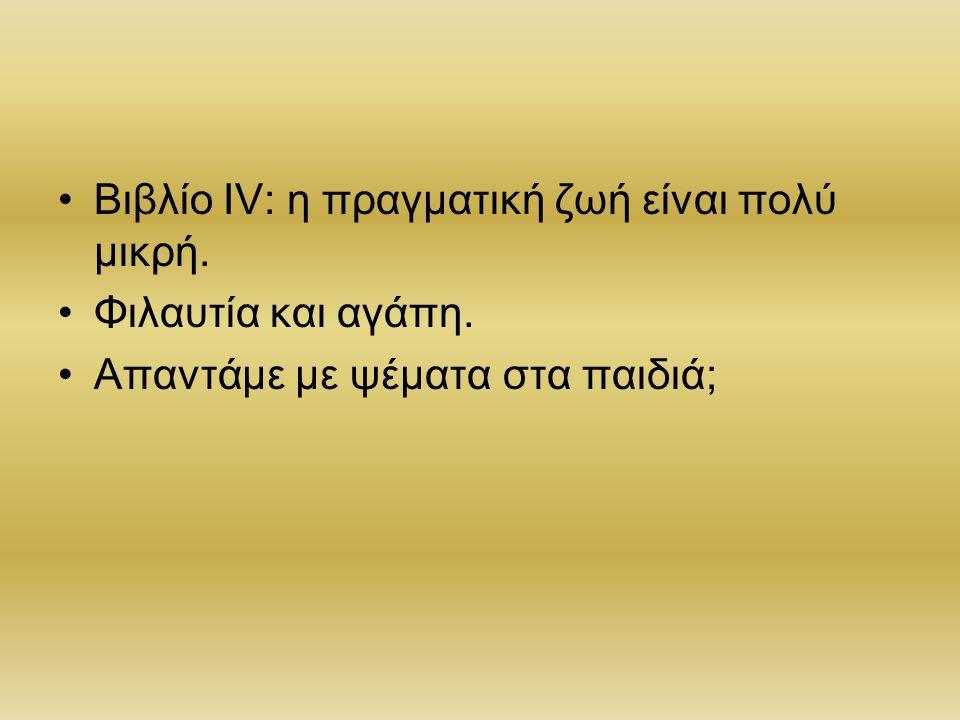 Βιβλίο ΙV: η πραγματική ζωή είναι πολύ μικρή. Φιλαυτία και αγάπη. Απαντάμε με ψέματα στα παιδιά;