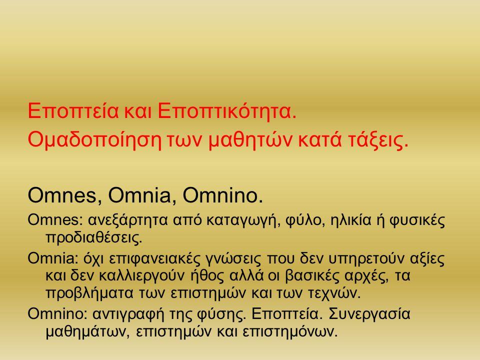 Εποπτεία και Εποπτικότητα. Ομαδοποίηση των μαθητών κατά τάξεις. Omnes, Omnia, Omnino. Οmnes: ανεξάρτητα από καταγωγή, φύλο, ηλικία ή φυσικές προδιαθέσ