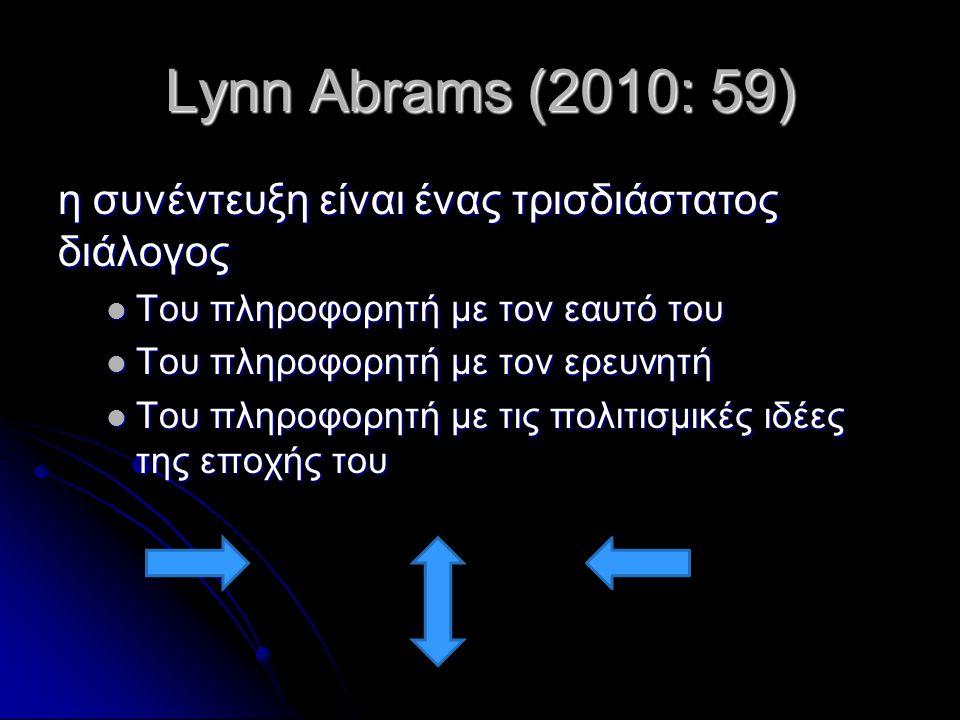 Lynn Abrams (2010: 59) η συνέντευξη είναι ένας τρισδιάστατος διάλογος Του πληροφορητή με τον εαυτό του Του πληροφορητή με τον εαυτό του Του πληροφορητ