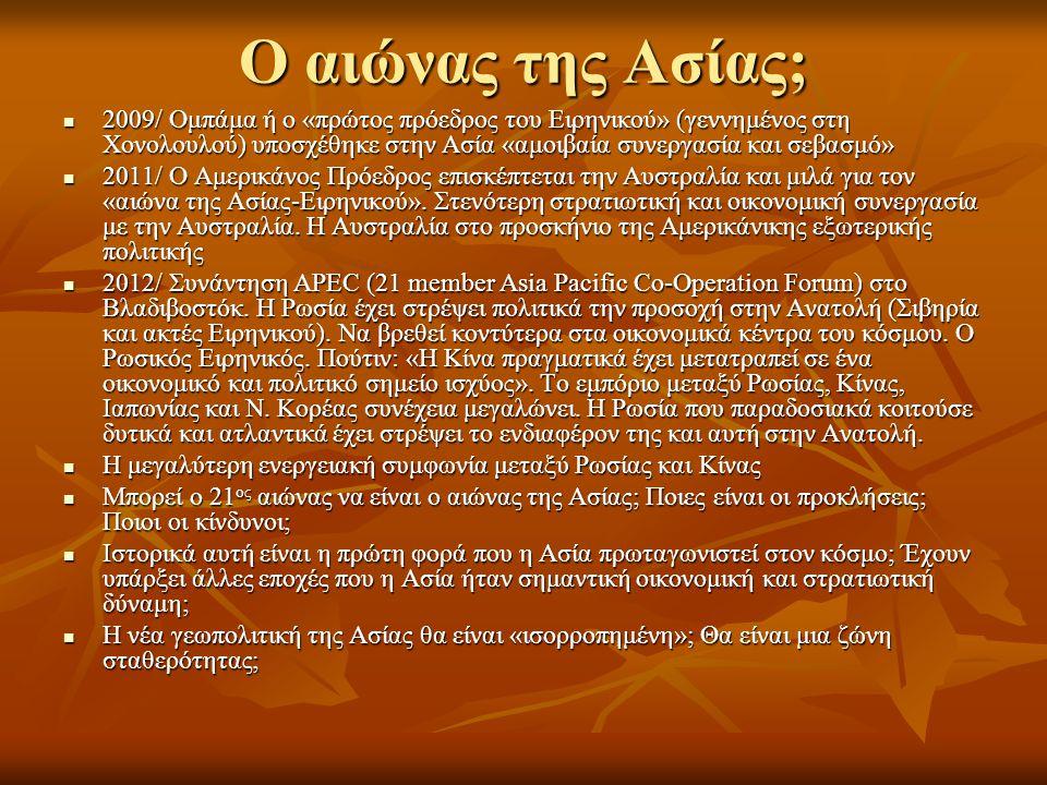 Ο αιώνας της Ασίας; 2009/ Ομπάμα ή ο «πρώτος πρόεδρος του Ειρηνικού» (γεννημένος στη Χονολουλού) υποσχέθηκε στην Ασία «αμοιβαία συνεργασία και σεβασμό» 2009/ Ομπάμα ή ο «πρώτος πρόεδρος του Ειρηνικού» (γεννημένος στη Χονολουλού) υποσχέθηκε στην Ασία «αμοιβαία συνεργασία και σεβασμό» 2011/ Ο Αμερικάνος Πρόεδρος επισκέπτεται την Αυστραλία και μιλά για τον «αιώνα της Ασίας-Ειρηνικού».