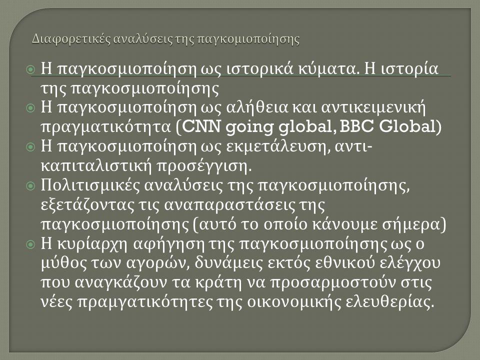  Η παγκοσμιοποίηση ως ιστορικά κύματα. Η ιστορία της παγκοσμιοποίησης  Η παγκοσμιοποίηση ως αλήθεια και αντικειμενική πραγματικότητα (CNN going glob