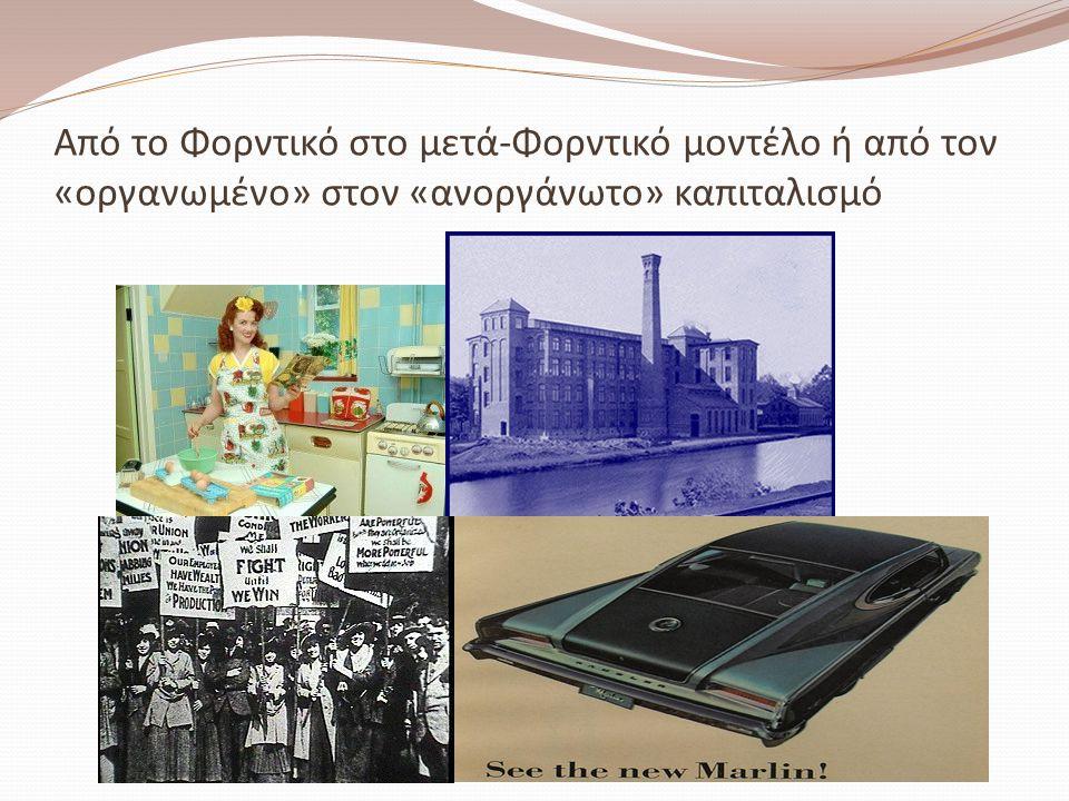 Από το Φορντικό στο μετά-Φορντικό μοντέλο ή από τον «οργανωμένο» στον «ανοργάνωτο» καπιταλισμό