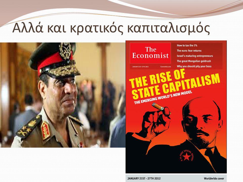 Αλλά και κρατικός καπιταλισμός