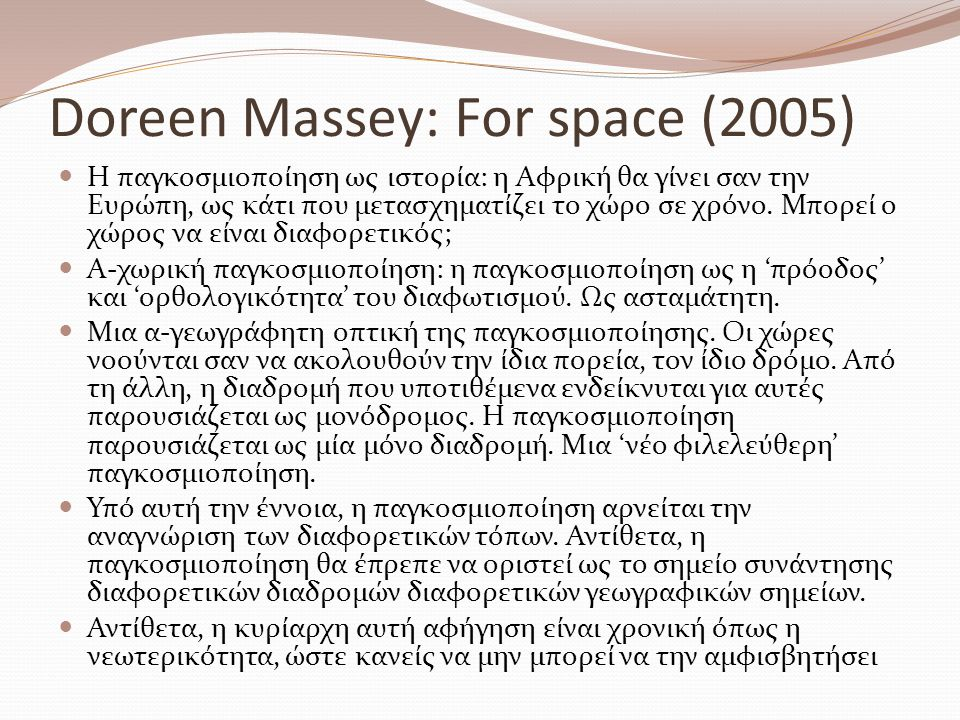 Doreen Massey: For space (2005) Η παγκοσμιοποίηση ως ιστορία: η Αφρική θα γίνει σαν την Ευρώπη, ως κάτι που μετασχηματίζει το χώρο σε χρόνο.