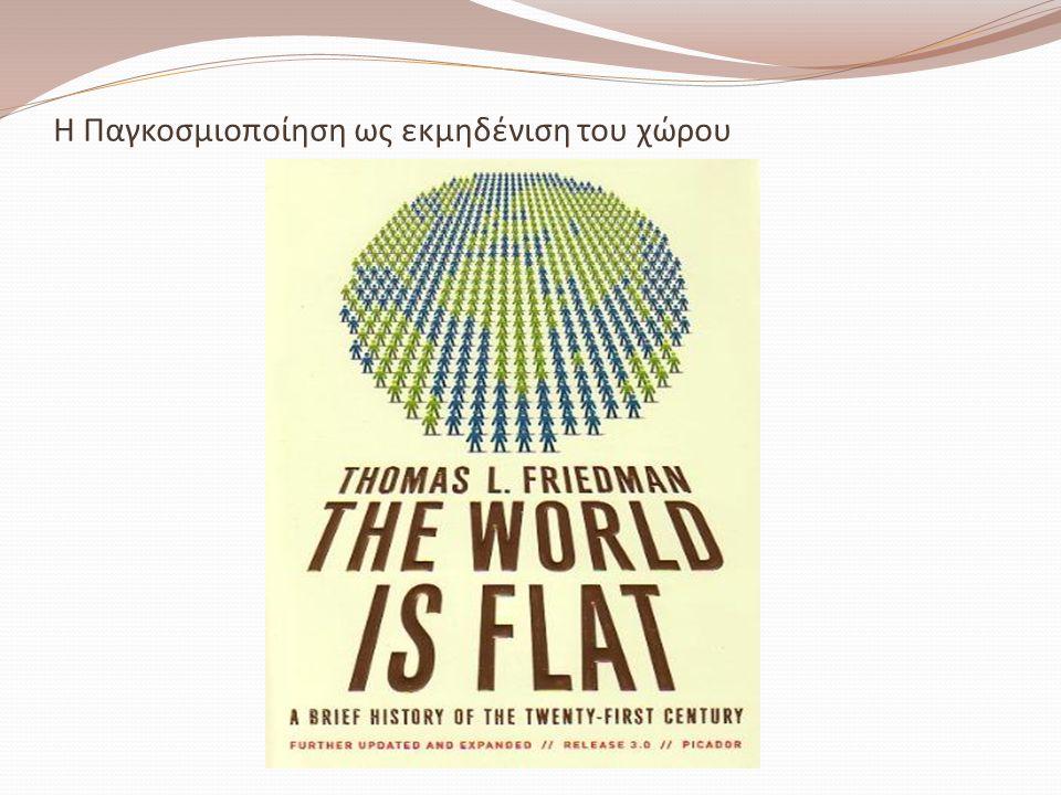 Η Παγκοσμιοποίηση ως εκμηδένιση του χώρου