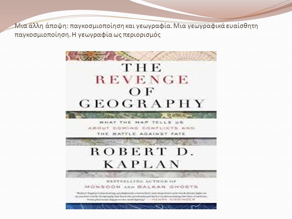 Μια άλλη άποψη: παγκοσμιοποίηση και γεωγραφία. Μια γεωγραφικά ευαίσθητη παγκοσμιοποίηση.