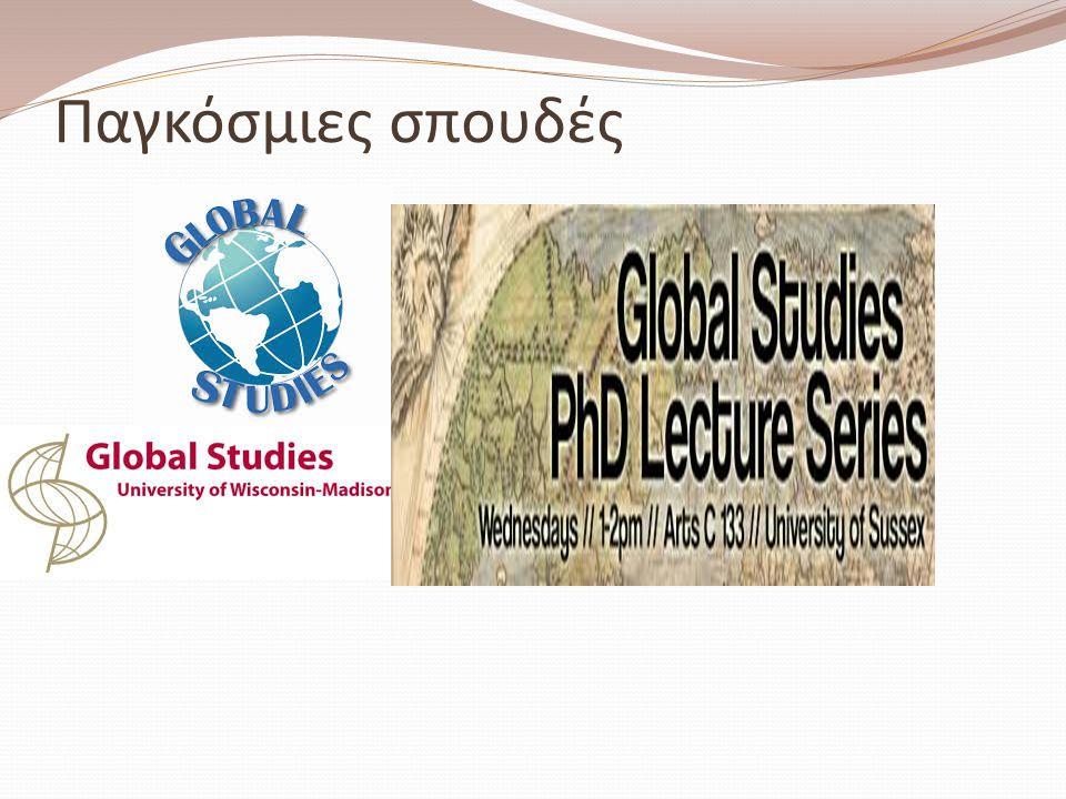 Παγκόσμιες σπουδές