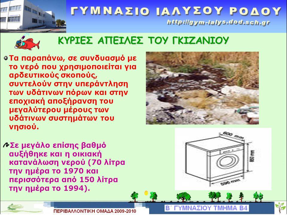 Κ Υ ΡΙΕΣ ΑΠΕΙΛΕΣ ΤΟΥ ΓΚΙΖΑΝΙΟΥ Τα τελευταία χρόνια σημαντική υποβάθμιση των εσωτερικών νερών του νησιού και συνεπώς των βιοτόπων του γκιζανιού έχει πρ