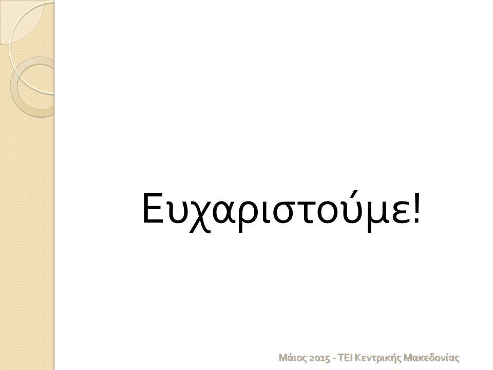 Ευχαριστούμε ! Μάιος 2015 - ΤΕΙ Κεντρικής Μακεδονίας