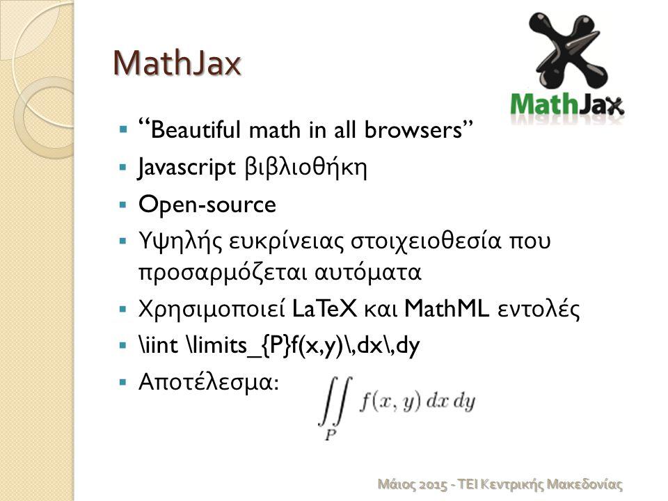 MathJax  Beautiful math in all browsers  Javascript βιβλιοθήκη  Open-source  Υψηλής ευκρίνειας στοιχειοθεσία που προσαρμόζεται αυτόματα  Χρησιμοποιεί LaTeX και MathML εντολές  \iint \limits_{P}f(x,y)\,dx\,dy  Αποτέλεσμα : Μάιος 2015 - ΤΕΙ Κεντρικής Μακεδονίας