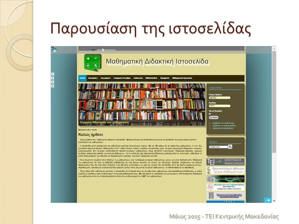 Προτάσεις  Προσθήκη υλικού  Προσθήκη ειδικής κατηγορίας χρηστών - καθηγητών, με ειδικά δικαιώματα  Δημιουργία έκδοσης της « Μαθηματικής Διδακτικής Ιστοσελίδας » ειδική για smartphones και tablets  Επεξεργασία των τεστ αξιολόγησης ώστε ο χρήστης να μπορεί να δώσει πιο περίπλοκες απαντήσεις Μάιος 2015 - ΤΕΙ Κεντρικής Μακεδονίας