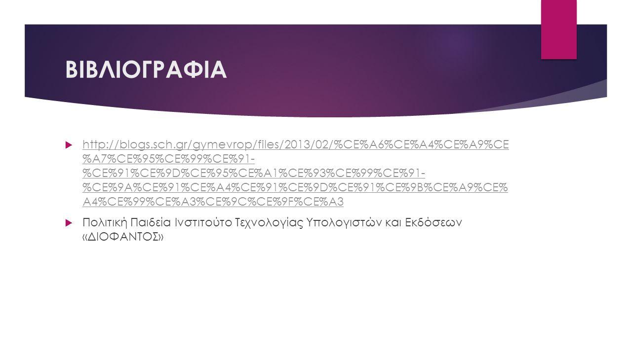 ΒΙΒΛΙΟΓΡΑΦΙΑ  http://blogs.sch.gr/gymevrop/files/2013/02/%CE%A6%CE%A4%CE%A9%CE %A7%CE%95%CE%99%CE%91- %CE%91%CE%9D%CE%95%CE%A1%CE%93%CE%99%CE%91- %CE